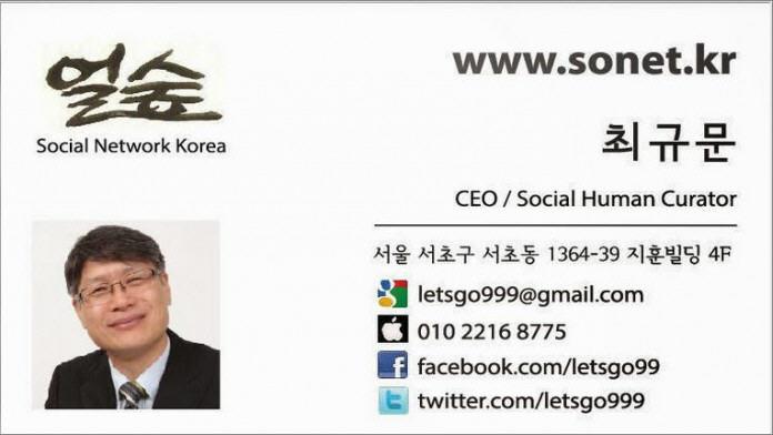 [최규문의 소셜코칭] 홈에 오신 것을 환영합니다!