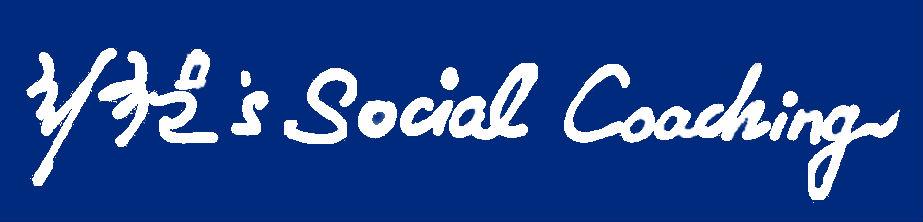 최규문의 소셜코칭