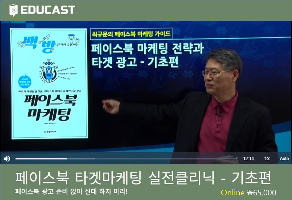 페이스북 타겟마케팅 실전클리닉