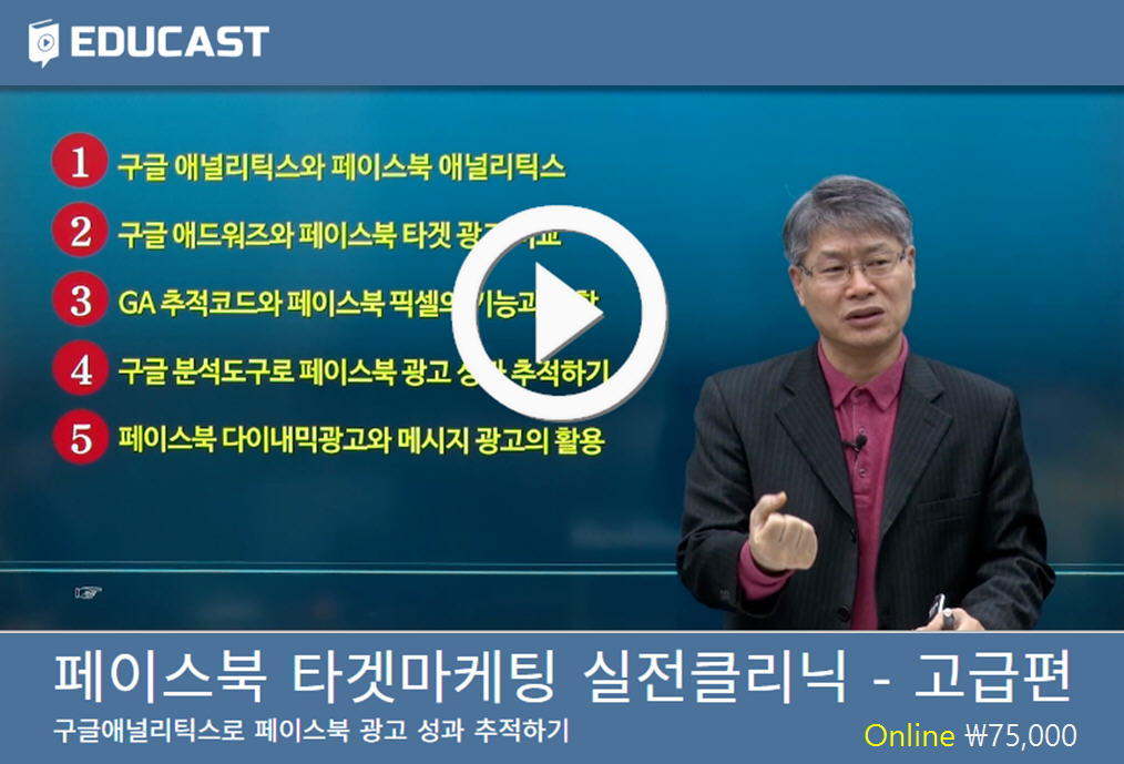educast
