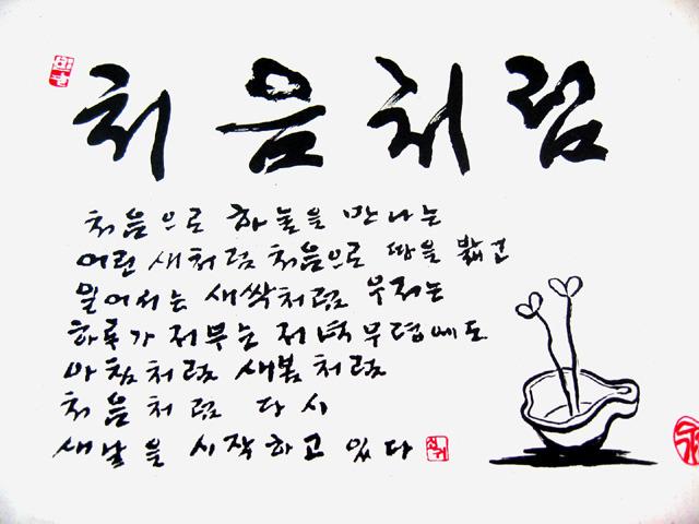 [일기_160116] 쇠귀 신영복 선생의 뜻을 기리며…