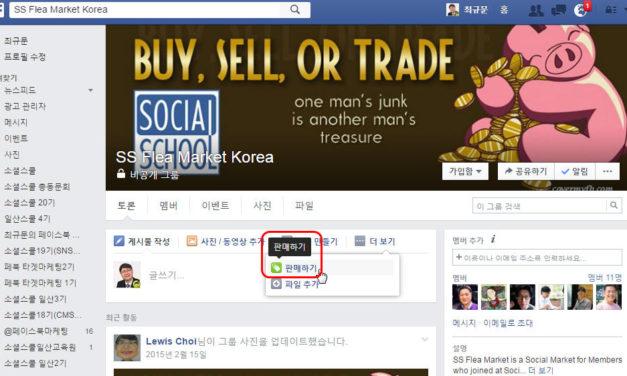 [페이스북] 판매 그룹이 한국에서도 활성화되는군요…
