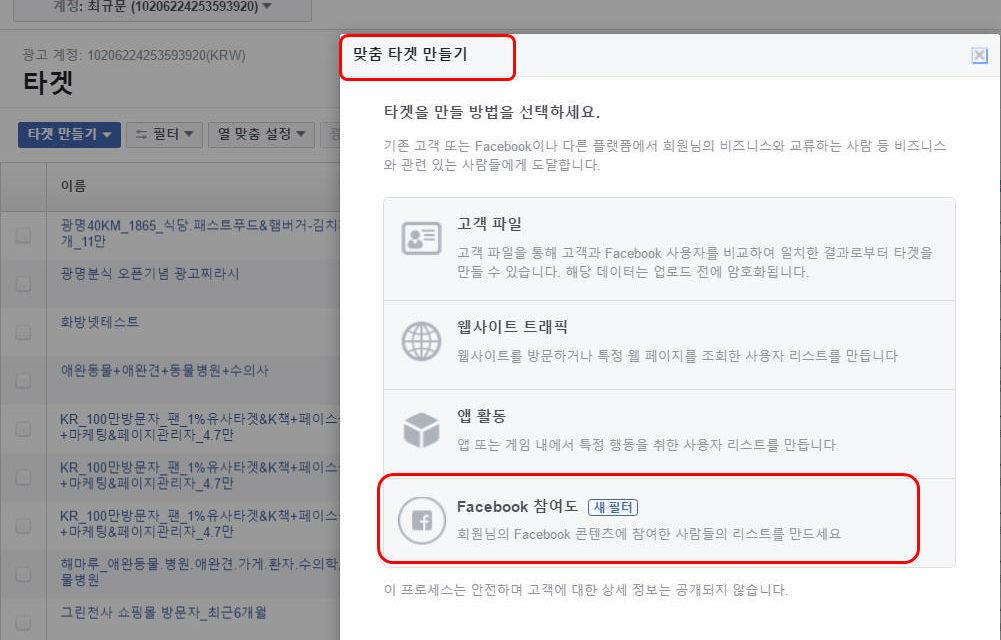[페이스북 광고] 맞춤타겟과 리드애드의 새 만남