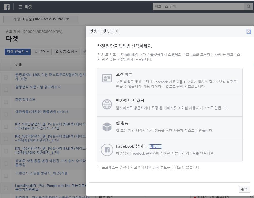 페이스북_참여자대상 맞춤타겟신설_160622_01