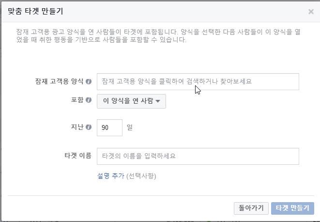 페이스북_참여자대상 맞춤타겟신설_160622_03