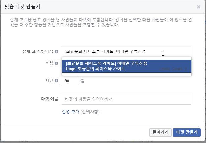 페이스북_참여자대상 맞춤타겟신설_160622_04