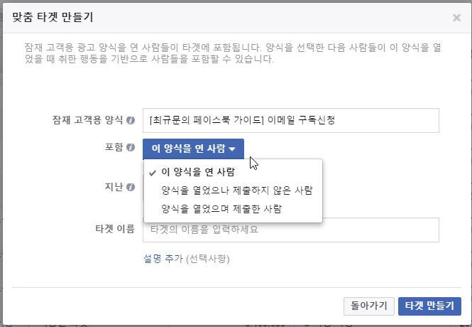 페이스북_참여자대상 맞춤타겟신설_160622_05