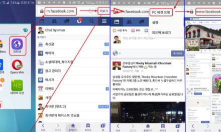 [페이스북] 앱에서 안되면 스마트폰 PC모드로 해결하라