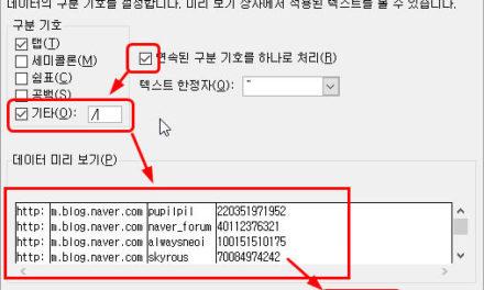 [엑셀팁] URL주소에서 특정 필드값 텍스트로 추출하기