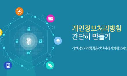 [페이스북] 잠재고객 확보광고 개인정보취급방침 만들기