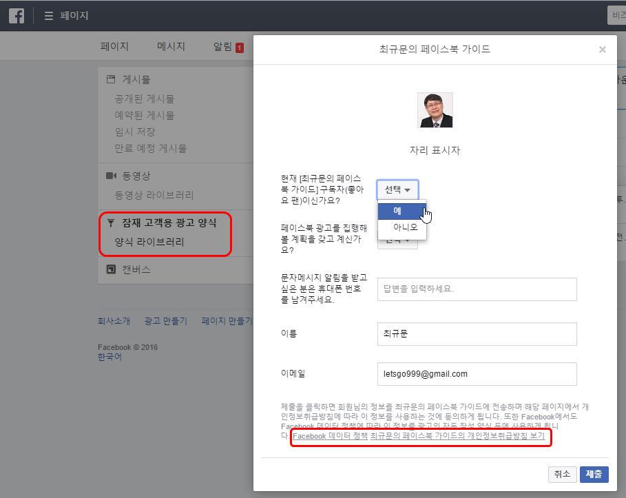 잠재고객확보광고_개인정보지침안내
