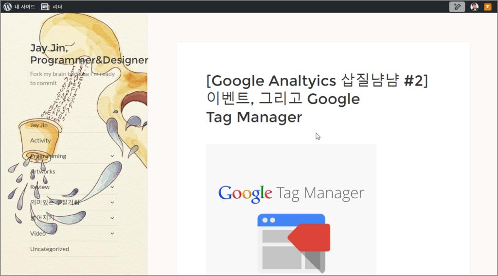 태그매니저_이벤트트래킹_홈메뉴클릭