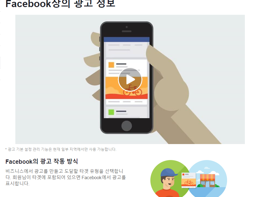 [페이스북] 보기 싫은 광고가 계속 뜰 때 차단하는 법