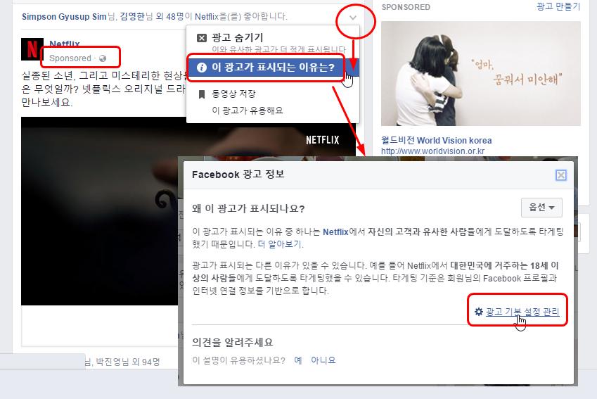 페이스북_광고기본설정_광고이유