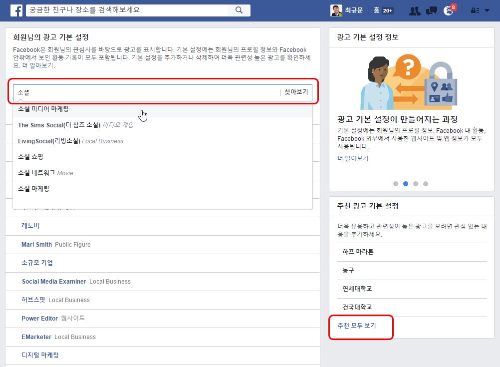페이스북_광고기본설정