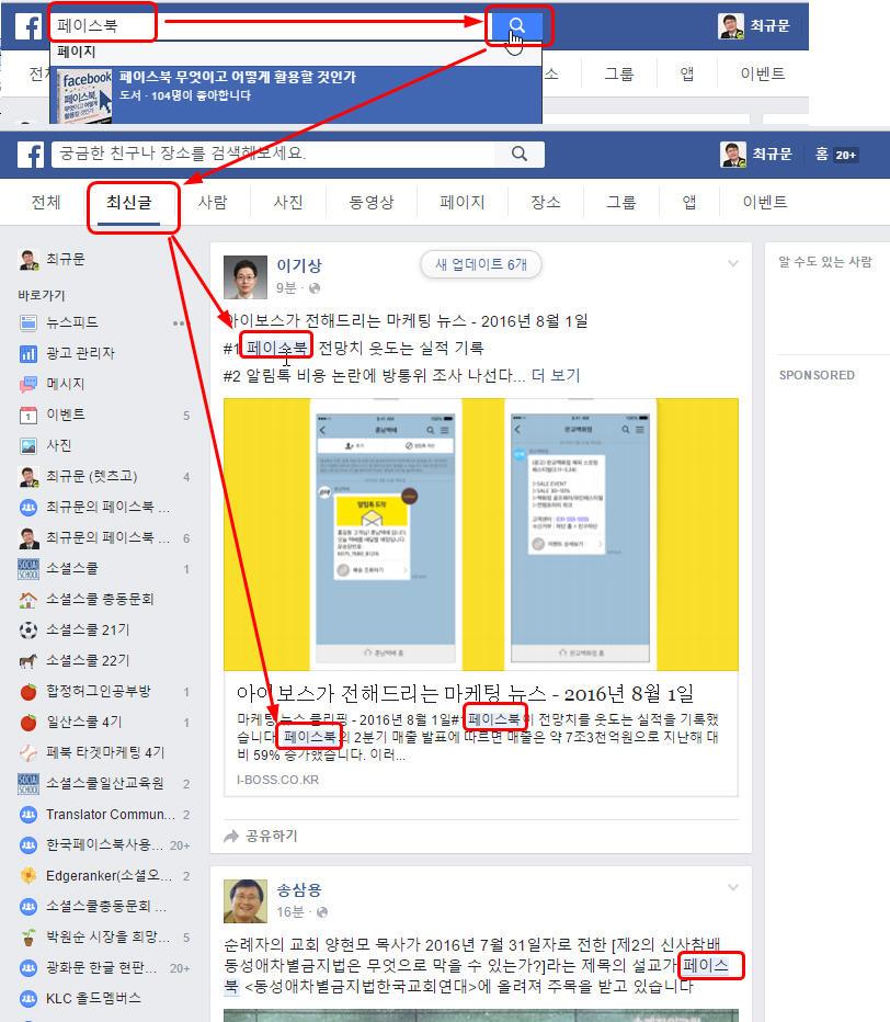 페이스북_소셜검색개시_160801