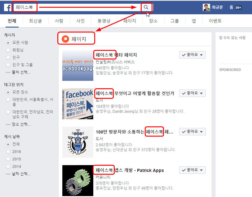 [페이스북] 대박!! 한글 소셜검색이 시작되었습니다!