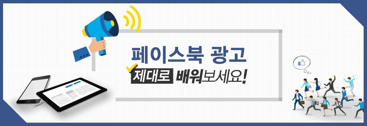 [교육일정] 페이스북 타겟마케팅 실전클리닉 과정(5기)