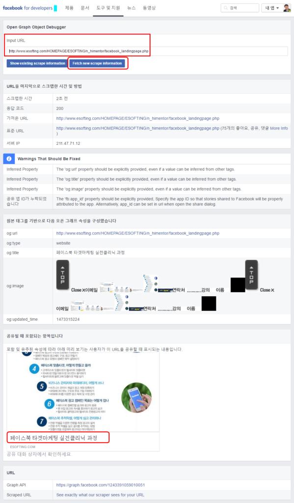 페이스북 오브젝트 디버깅 사례