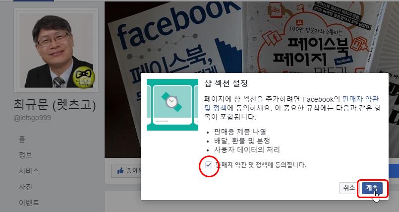 페이스북 샵 섹션 설정