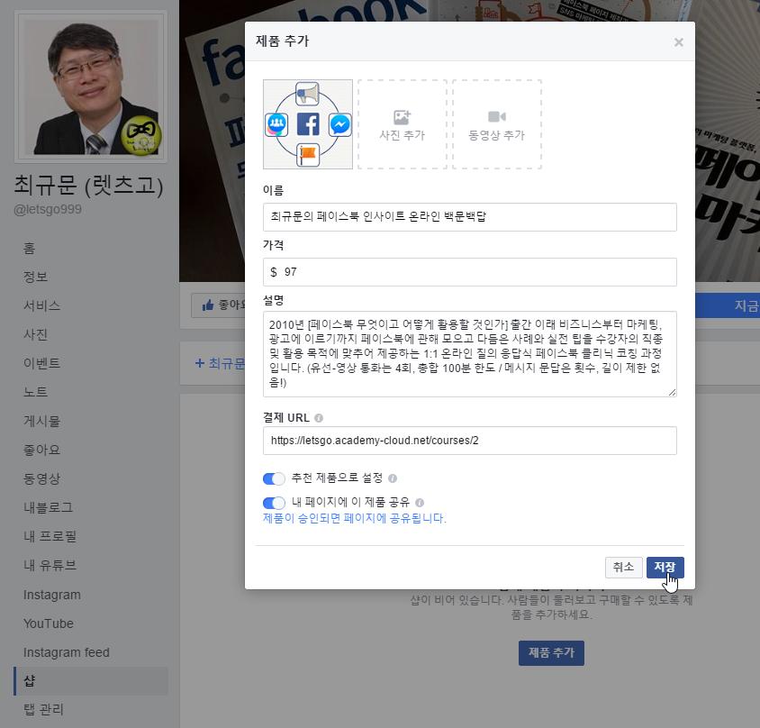 페이스북 샵 제품 추가 설정