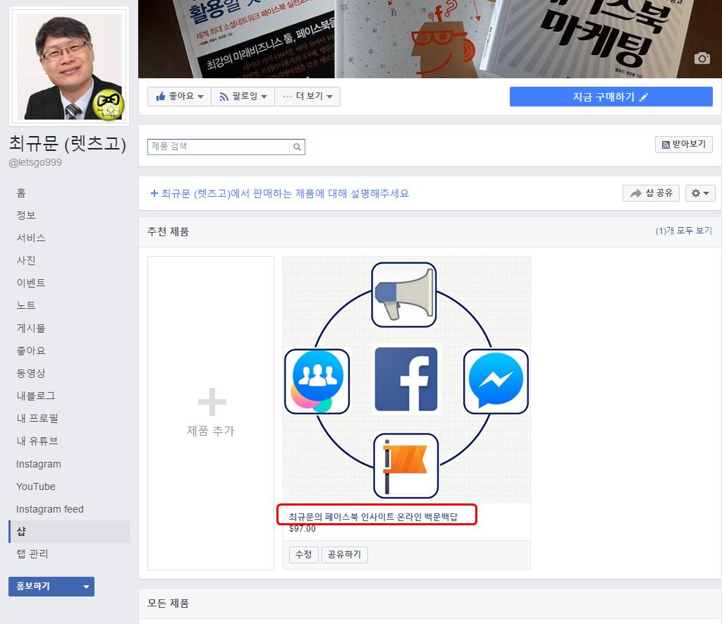 페이스북 샵 제품추가 확인