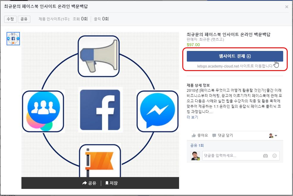 페이스북 샵 제품 추가 결제