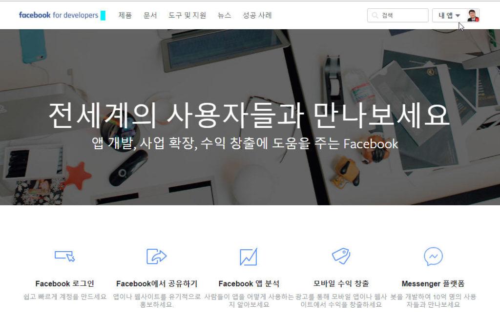 페이스북개발자등록