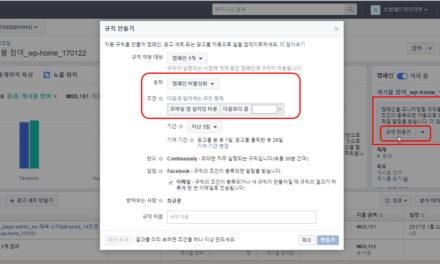 [페이스북] 광고에 '규칙 만들기'가 새로 생겼네요…