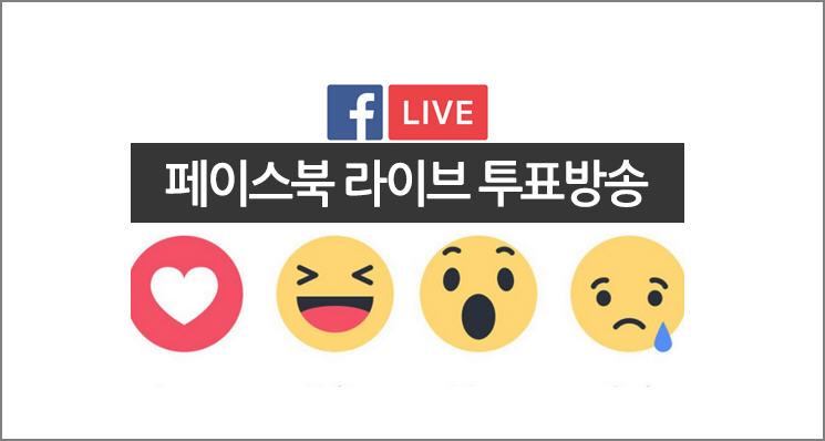 페이스북라이브투표