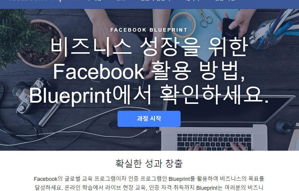"""[페이스북] """"블루프린트"""" 서비스를 아시나요?"""