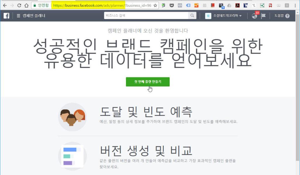 캠페인플래너_만들기