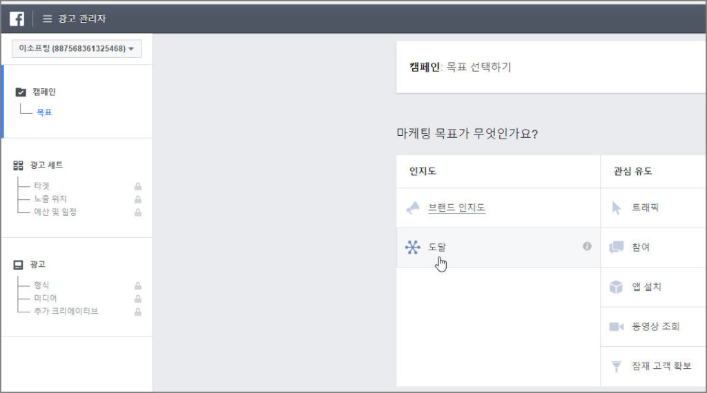 페북광고변경_주변홍보-도달