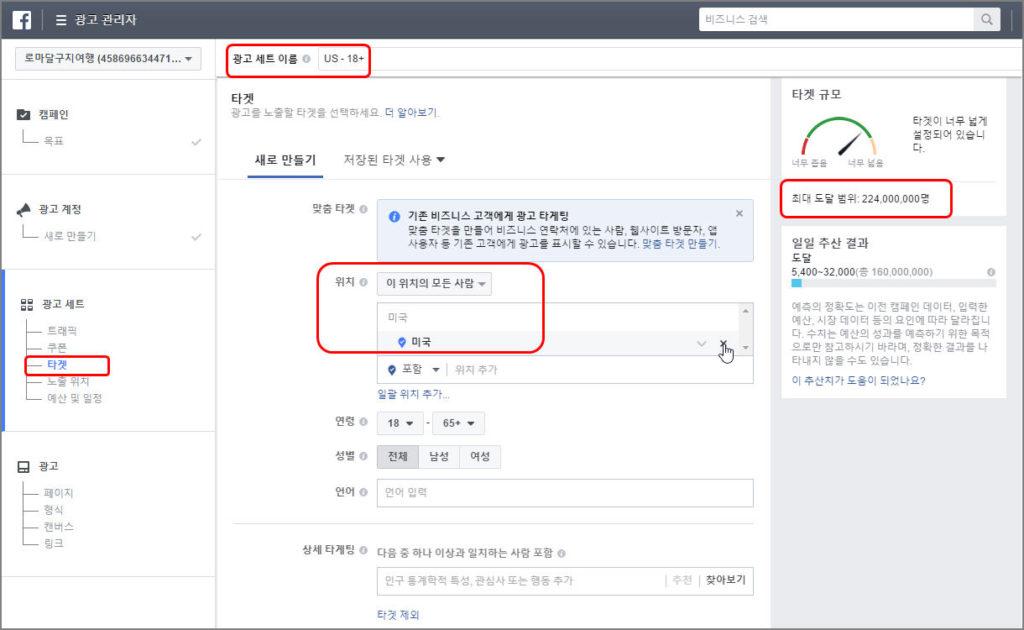 페이스북_기본페이지위치타겟