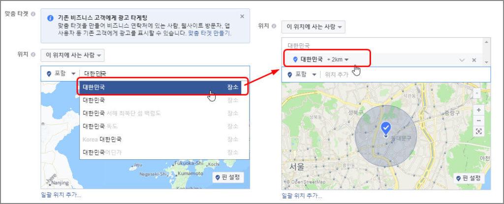 페이스북_대한민국_위치선택