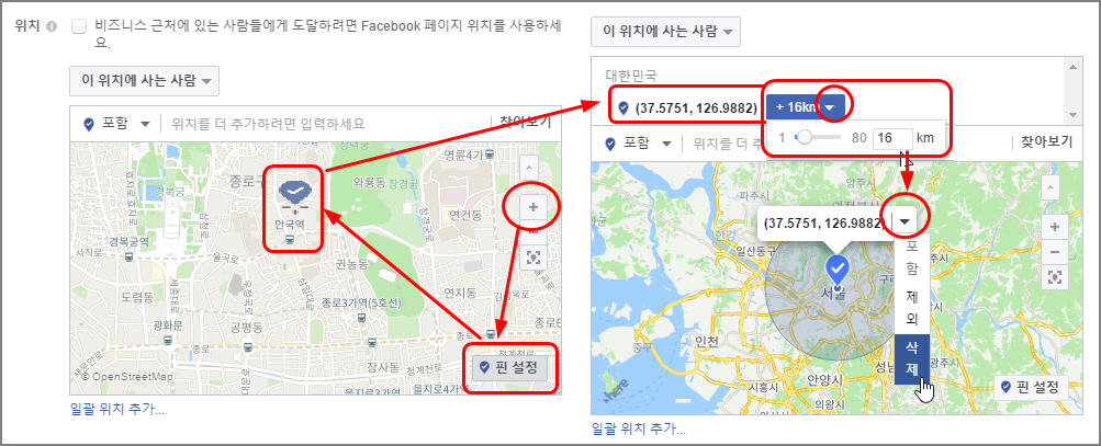 [페이스북] 주변지역 홍보 광고가 달라졌어요!