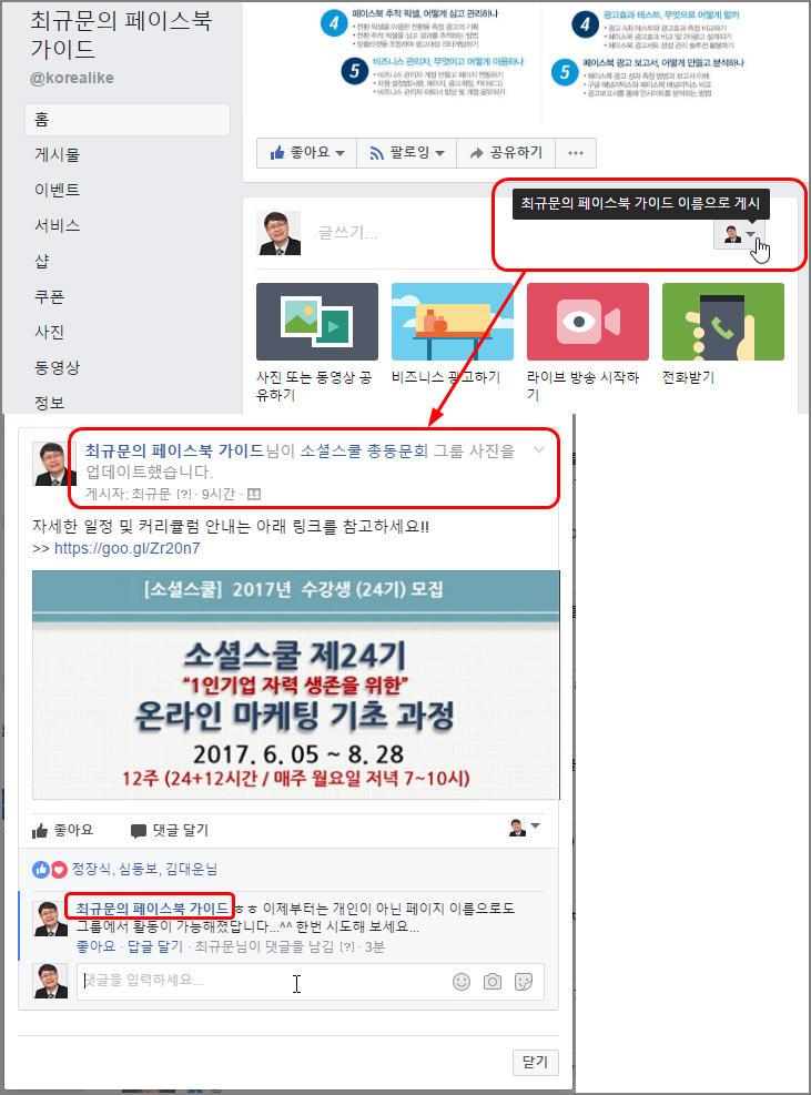 페이스북_페이지명_그룹활동
