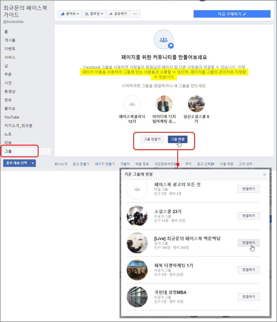 페이스북_페이지_그룹탭추가