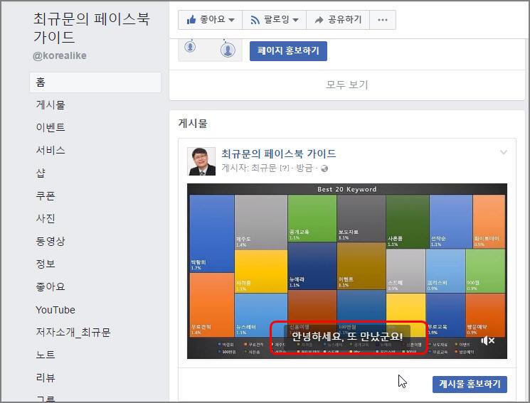 [페이스북] 슬라이드쇼(동영상)에 SRT 자막 만들어 올리기