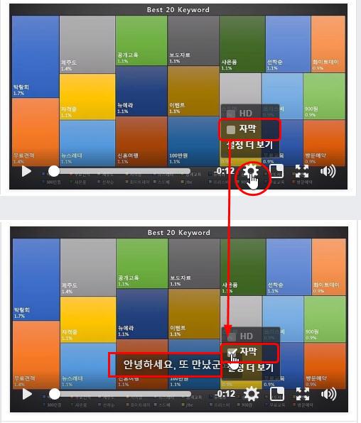 페이스북_동영상_자막켜기설정옵션