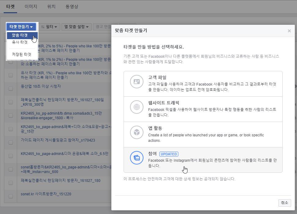 페이스북_맞춤타겟_만들기종류