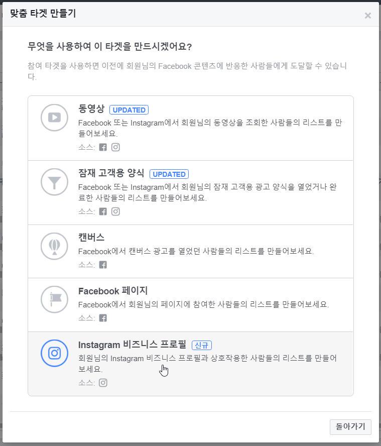 페이스북_맞춤타겟_인스타그램참여도