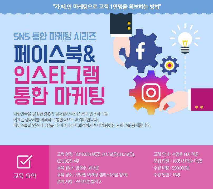 페북인스타통합마케팅과정배너