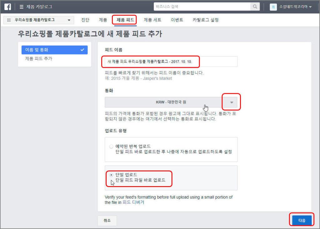 다이내믹광고_제품카탈로그_제품피드추가옵션