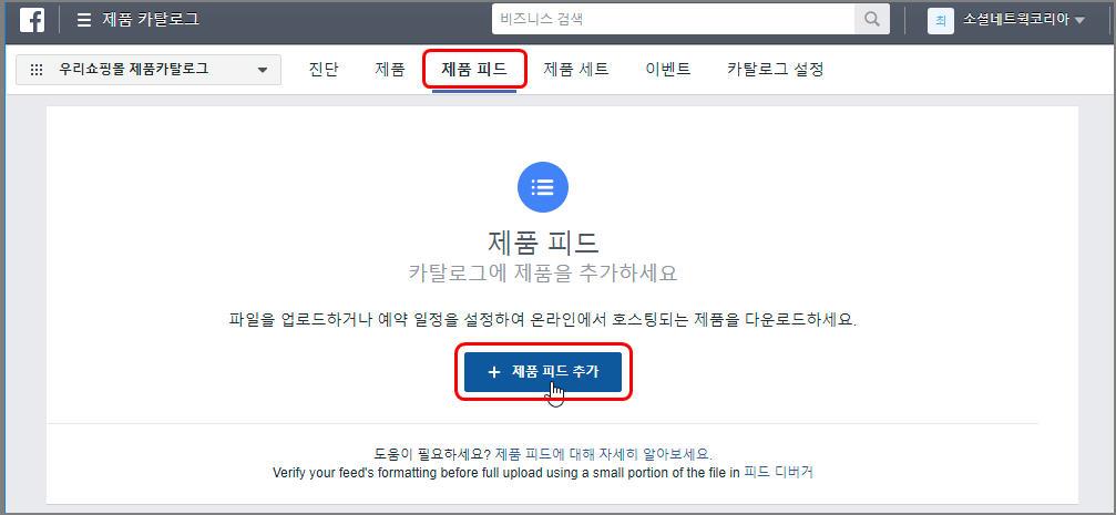 다이내믹광고_제품카탈로그_제품피드추가