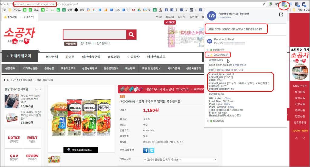 다이내믹광고_제품카탈로그_제품피드_검출화면샘플
