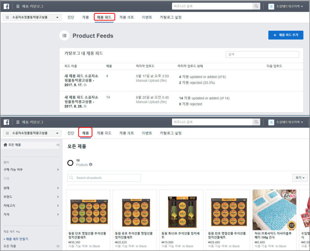 다이내믹광고_제품카탈로그_제품피드_등록화면샘플