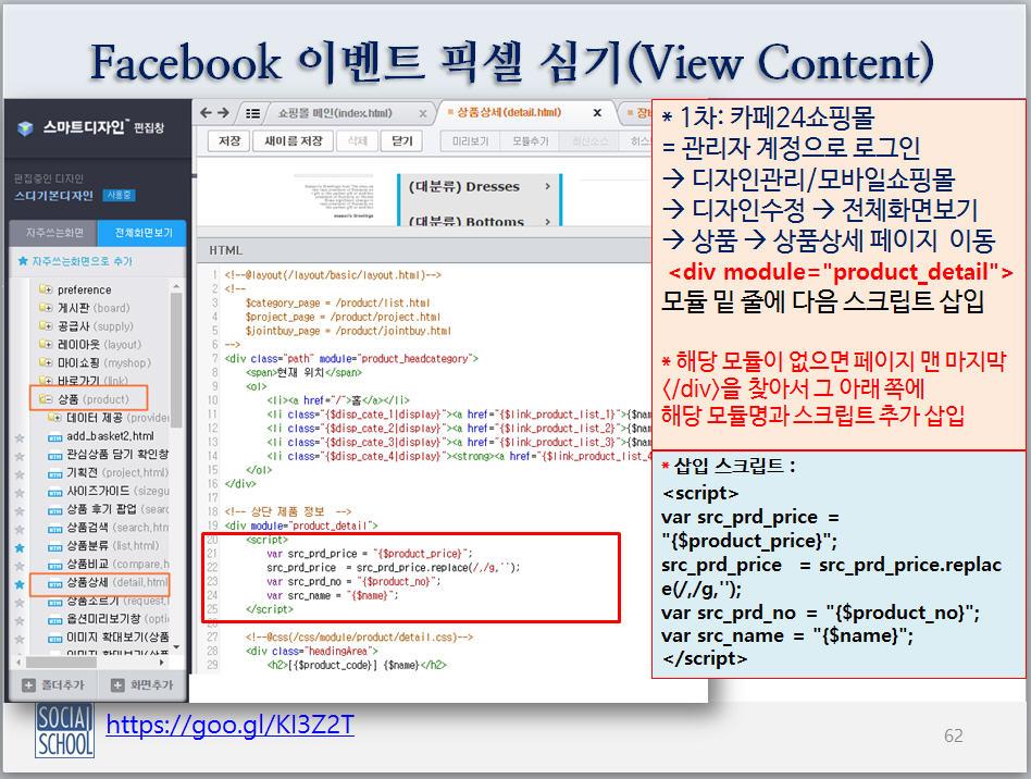 페이스북이벤트픽셀설치_카페24쇼핑몰_상품상세1