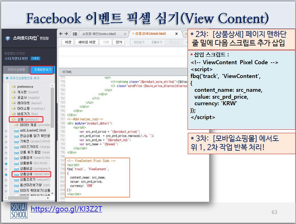 페이스북이벤트픽셀설치_카페24쇼핑몰_상품상세2