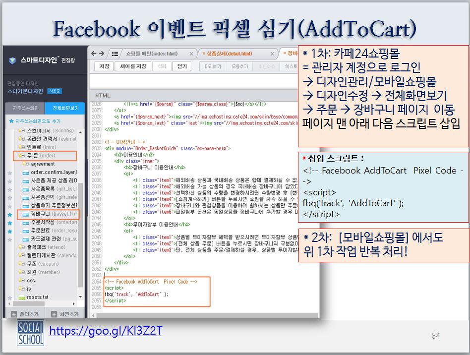 페이스북이벤트픽셀설치_카페24쇼핑몰_장바구니